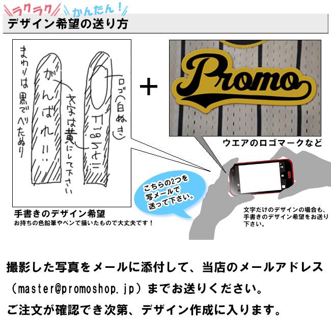 グラビア印刷 4C オリジナルスティックバルーン グラビア印刷 デザイン希望の伝え方