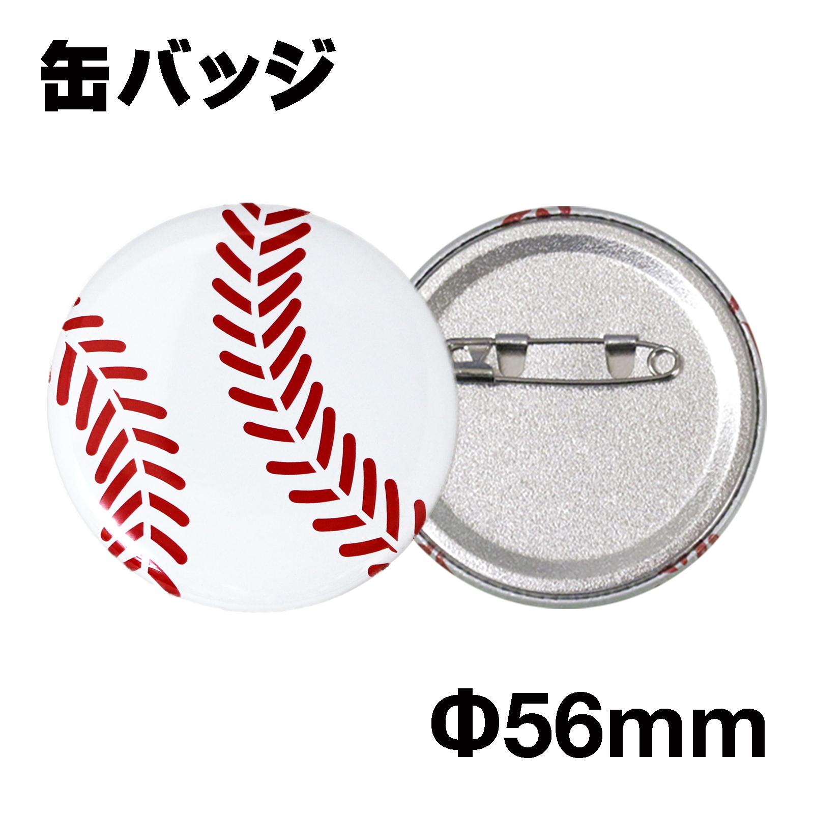 缶バッチ(野球ボール柄) 仕様・サイズ
