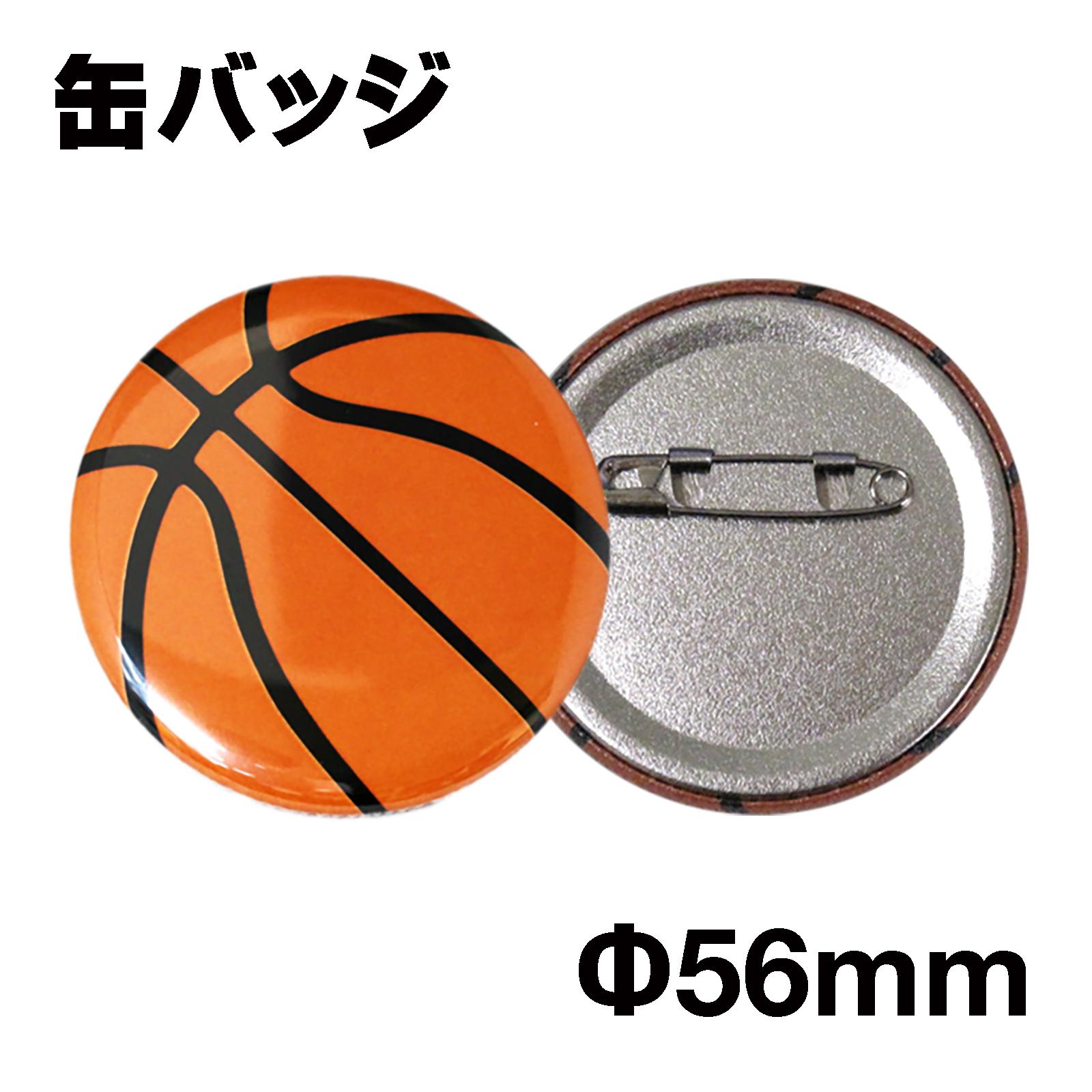 缶バッチ(バスケットボール柄) 仕様・サイズ