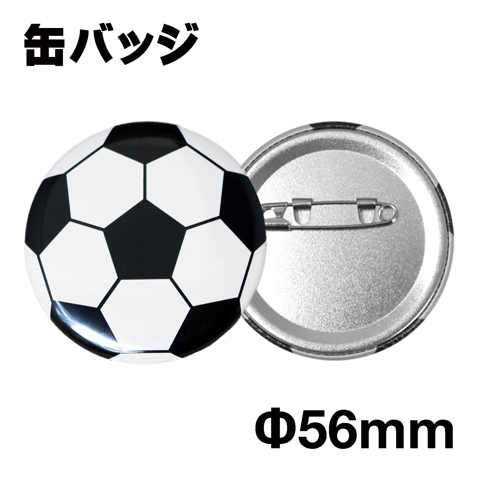 缶バッチ(サッカーボール柄) 仕様・サイズ