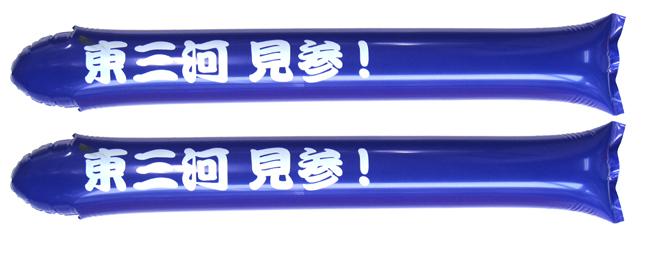 スティックバルーン 10〜49セット 見本