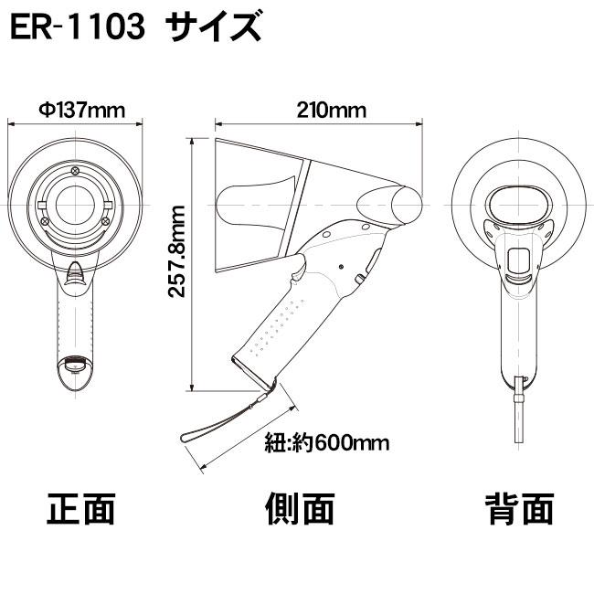 ER-1103(拡声器)の大きさ 外観図